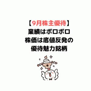 【9月の王道優待株】業績悪化も株価は底打ち?!優待魅力5銘柄