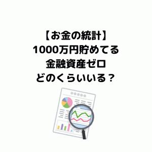 【お金の統計】1000万円以上や金融資産ゼロはどのくらいいるのか?