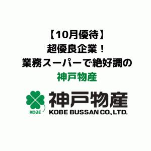 【10月株主優待】業務スーパーで絶好調!神戸物産の分析まとめ