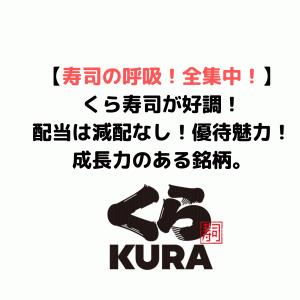 【回転すし大手】くら寿司(2695)は減配なし・優待魅力の好財務の成長株!