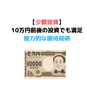 【10万円前後の投資】少額投資で手に入る株主優待株6選!