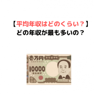 【平均年収】最も多い年収はいくらなのか?1000万円超えは4.8%