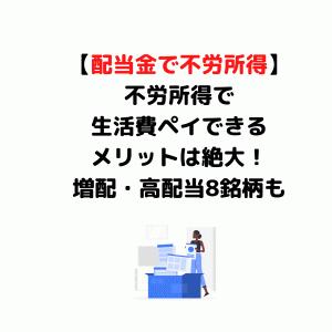 【配当金生活】不労所得で生活費を賄うメリットは絶大!厳選8銘柄付