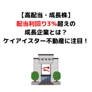 【配当利回り3%超えの成長株】ケイアイスター不動産は戸建て分譲で高成長