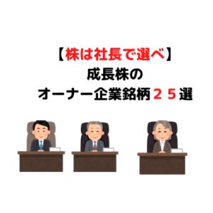 【株は社長で選べ】オーナー社長銘柄の成長株25銘柄をピックアップ