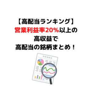 【高配当ランキング】営業利益率20%以上の高収益まとめ!厳選3銘柄あり