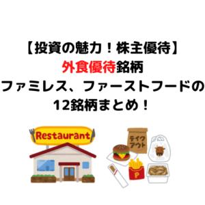 【投資の醍醐味】外食銘柄(ファーストフード・ファミレス)の優待まとめ!