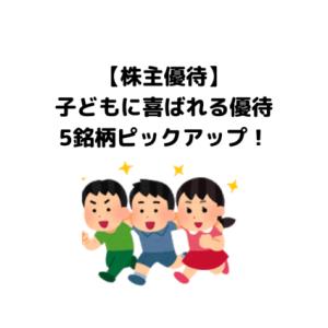 子どもに喜ばれる株主優待!おもちゃや割引券優待など5銘柄!