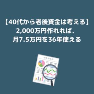 40代から考える老後資金。2,000万円作って月7.5万円×36年使える