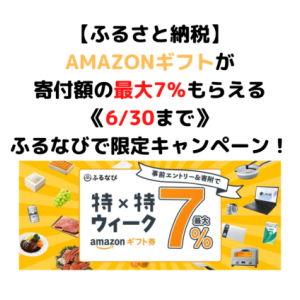 【6月30日まで】ふるさと納税で最大7%のAmazonギフトがもらえるキャンペーン!