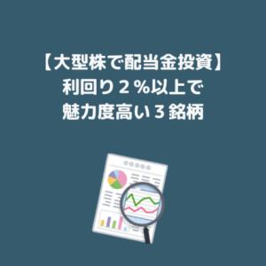 時価総額5000億円以上の大型株で実践する配当金投資【3銘柄】