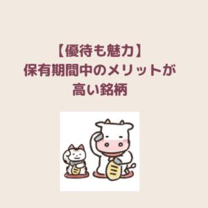 【家計の助けに】保有期間中のメリット高い株主優待4銘柄!