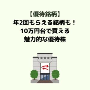 10万円台で買える!株主優待おすすめ5選!年2回もらえる銘柄も。