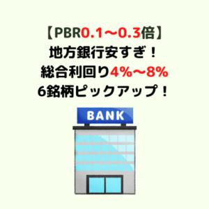 【PBR0.1倍も!】総合利回り4~8%の割安すぎな地方銀行6銘柄