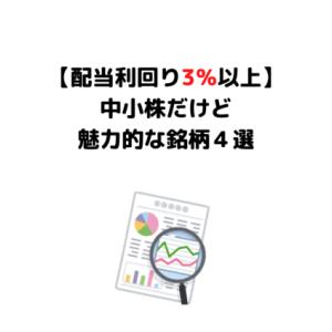 【配当利回り3%以上】財務優良の中小株・高配当銘柄4選!