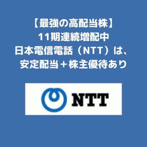 NTTは最強の高配当株。増配、優待ありと長期保有向き銘柄