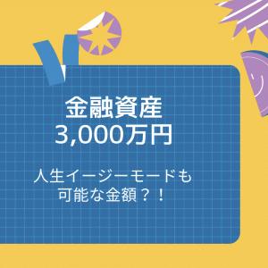運用資産3,000万円作れば、人生イージーモード突入か?!