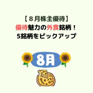 【株主優待】8月は外食銘柄が豊富!家計メリットありの5銘柄!