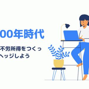 月10万円の不労所得を作ろう!配当金投資のメリットとデメリット