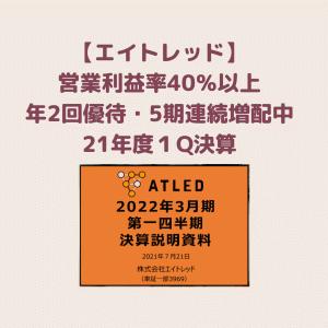 【増配・優待株】エイトレッド(3969)21年度1Q決算レビュー!営利53%増!