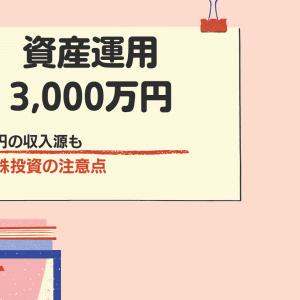 運用資産3000万円で120万円の収入も!高配当株投資の注意点