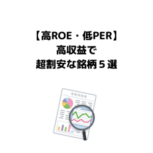 ROE12%以上でPER10倍以下の超割安高収益銘柄5選!