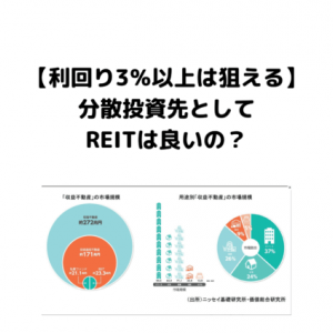 【3%利回り+含み益30%以上も狙える】REITは分散投資先として良いか