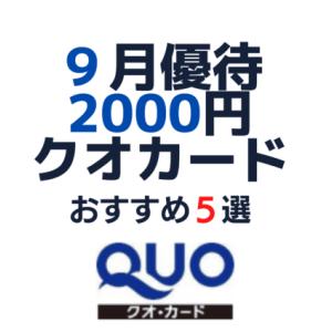 【9月株主優待】100株で2000円分クオカード!おすすめ5選