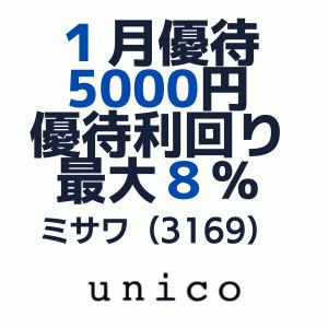 unico展開のミサワから5,000円相当の株主優待!高利回り!