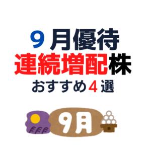 【9月権利日】連続増配を続けているおすすめ銘柄4選