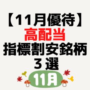 【配当3%以上】11月株主優待!指標面で割安の厳選3銘柄