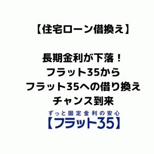 【10年前借入なら500万円のメリットも】フラット35からフラット35への借り換えを検討しよう