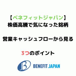 【ベネフィットジャパン分析】営業キャッシュフロー赤字で要注意?!見るポイント3つ