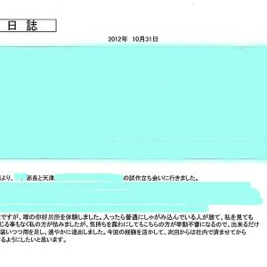 ニ・イ・ハ・オ・2019年版 & 新人君チーン(哀)