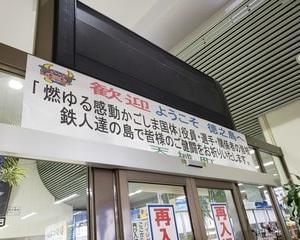 2020国体リハーサル大会in徳之島!