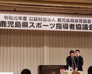 鹿児島県スポーツ指導者研修会!