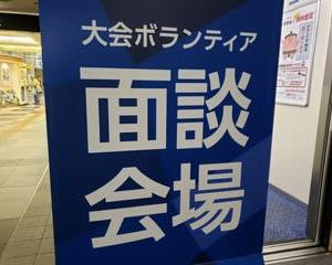 TOKYO2020オリンピックに向けて