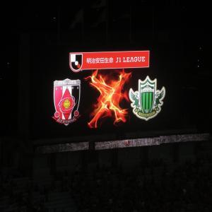 ビジョンなきクラブは繰り返す ☆ 浦和レッズ×松本山雅FC