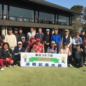 第91回春日会ゴルフコンペ