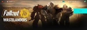 Fallout76雑感 その28 ランダムピックイベント5キャラ分 ジャンキー全身カメレオンフィクサー編