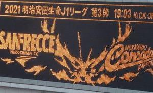 20210310 明治安田生命J1リーグ  第3節 サンフレッチェ広島対北海道コンサドーレ札幌