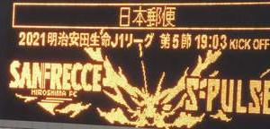 20210317 明治安田生命J1リーグ  第5節 サンフレッチェ広島対清水エスパルス