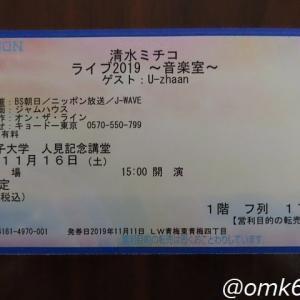 清水ミチコライブ2019~音楽室~