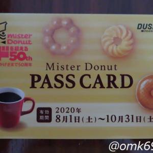 ミスタードーナツのパスカード2020