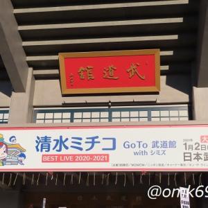 清水ミチコGoTo武道館