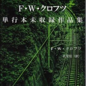 ショッピングカート新規登録(F・W・クロフツ単行本未収録作品集)