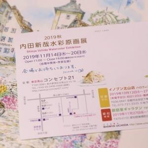 2019秋 内田新哉水彩原画展
