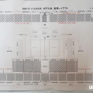 ☆2020-21V.LEAGUE女子 水戸大会 10月18日現地観戦メモ