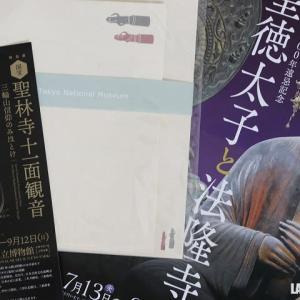 東京国立博物館 2021.08.01
