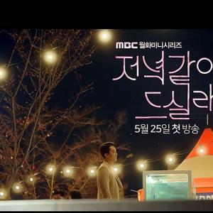 これから始まる韓国ドラマ② 2020.6